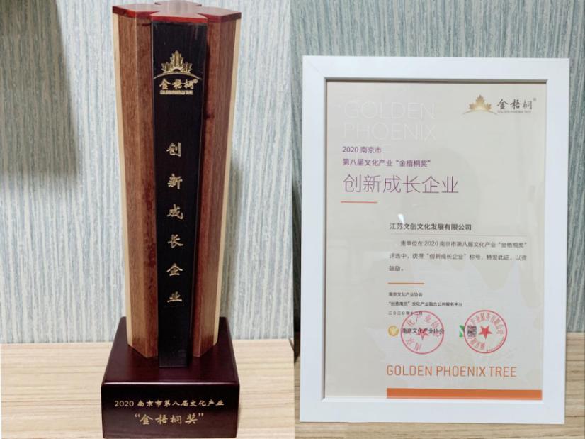 美好荣耀   南京市文投旗下江苏文创喜获多项行业大奖