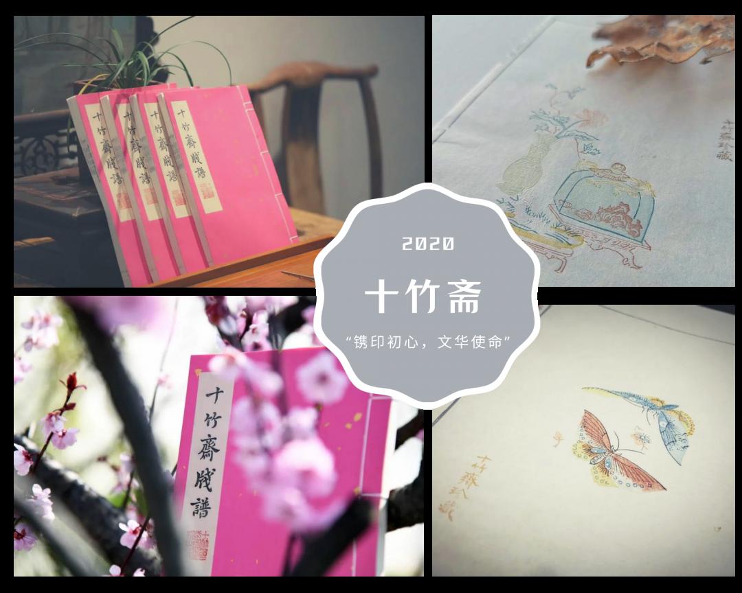 美好回忆   南京文投与你走过的2020——十竹斋艺术集团篇