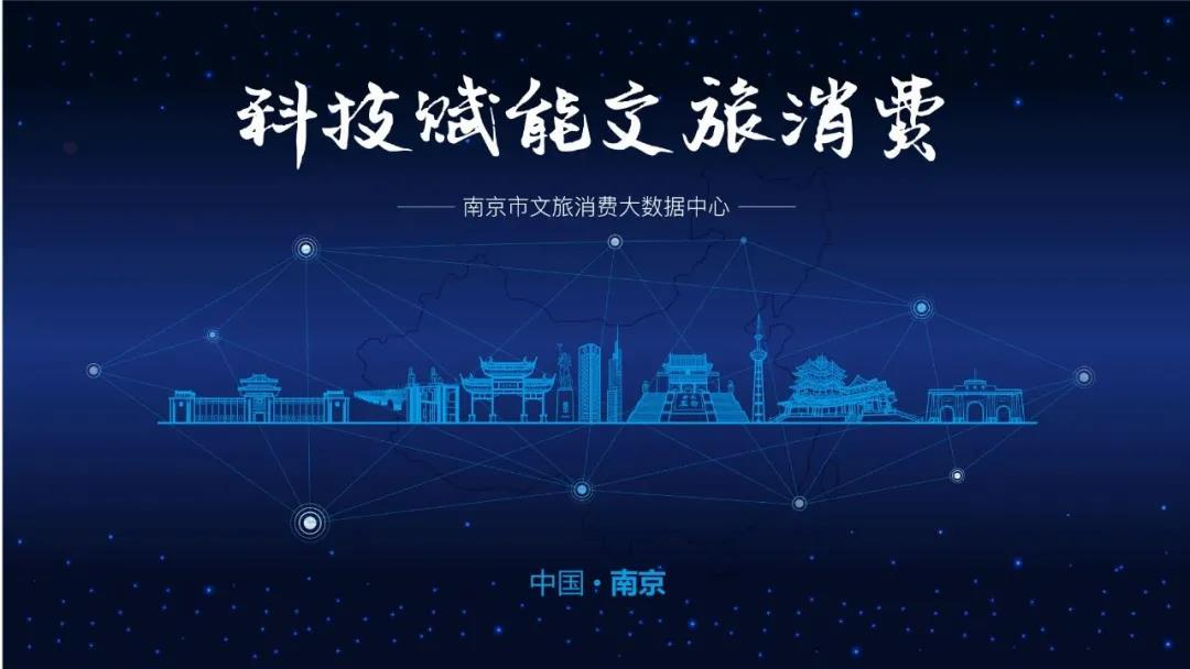美好开年   南京文旅消费补贴 用好戏开启美好2021