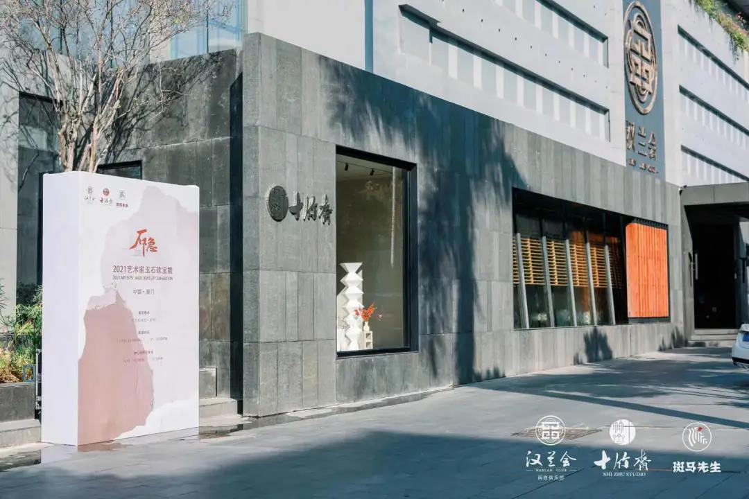 美好传承 | 十竹斋厦门艺术空间开业、慈善拍卖、线上拍卖精彩不断