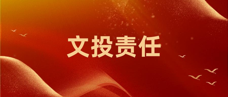 南京市文投集团2020年度社会责任报告